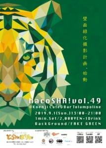 【画像】hacoSHA! vol.49