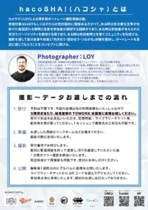 【画像】hacoSHA! vol.52 / 裏面