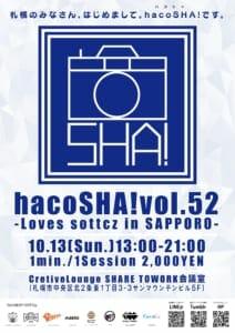 【画像】hacoSHA! vol.52