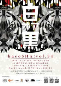 【画像】hacoSHA! vol.54